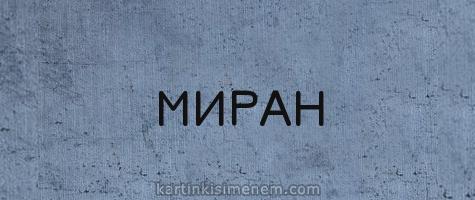 МИРАН
