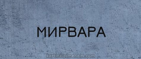 МИРВАРА
