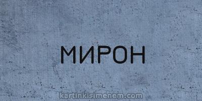МИРОН