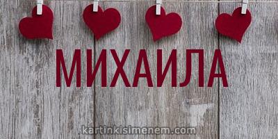 МИХАИЛА