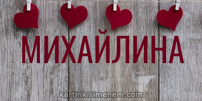МИХАЙЛИНА
