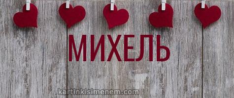 МИХЕЛЬ
