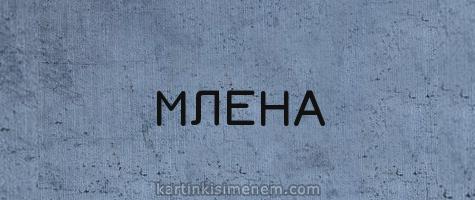 МЛЕНА