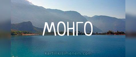МОНГО