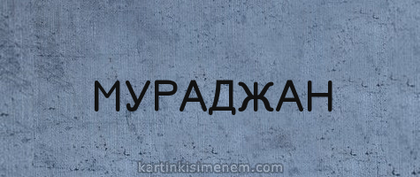 МУРАДЖАН