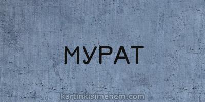 МУРАТ