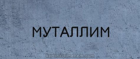 МУТАЛЛИМ