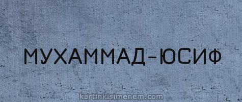 МУХАММАД-ЮСИФ