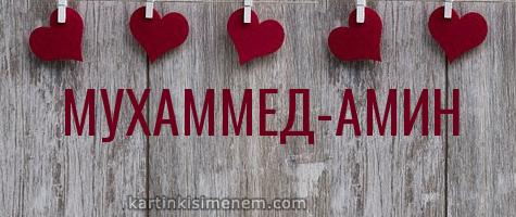 МУХАММЕД-АМИН