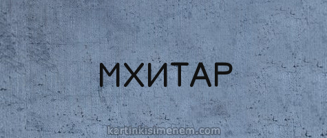 МХИТАР