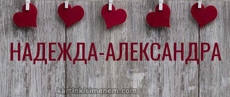 НАДЕЖДА-АЛЕКСАНДРА