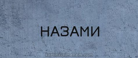 НАЗАМИ
