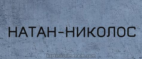 НАТАН-НИКОЛОС