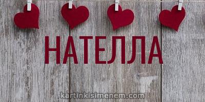НАТЕЛЛА