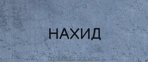 НАХИД