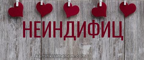 НЕИНДИФИЦ
