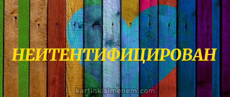 НЕИТЕНТИФИЦИРОВАН