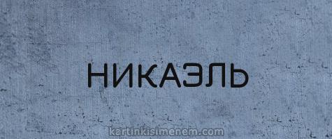 НИКАЭЛЬ
