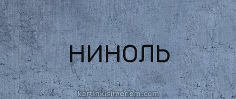 НИНОЛЬ