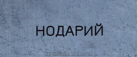 НОДАРИЙ