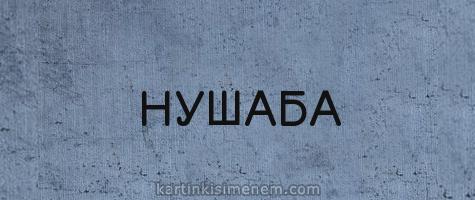 НУШАБА
