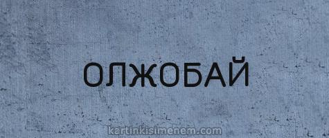 ОЛЖОБАЙ