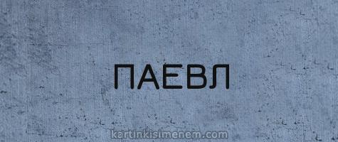 ПАЕВЛ