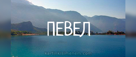 ПЕВЕЛ