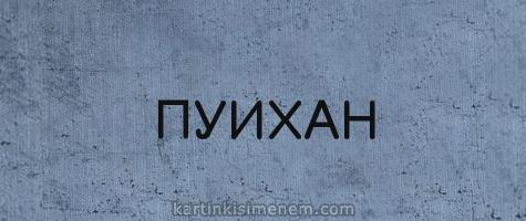 ПУИХАН