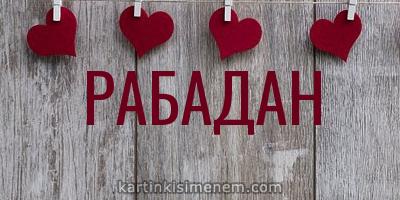 РАБАДАН