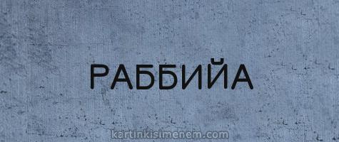 РАББИЙА
