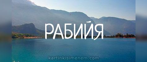 РАБИЙЯ