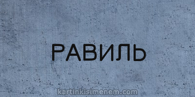 РАВИЛЬ