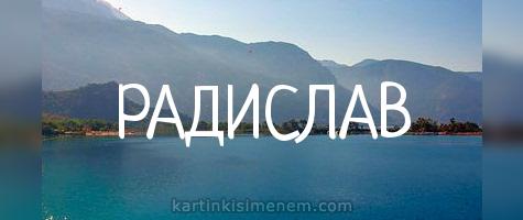 РАДИСЛАВ
