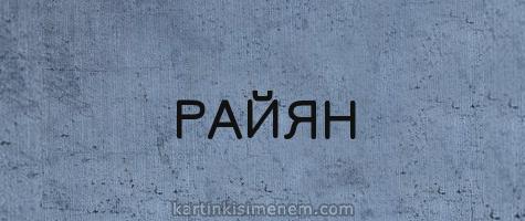 РАЙЯН