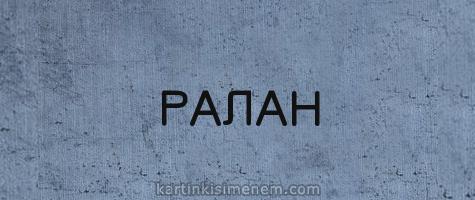 РАЛАН