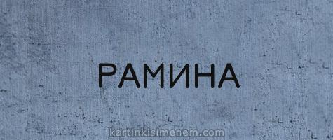 РАМИНА