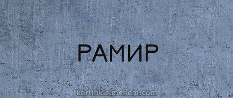 РАМИР