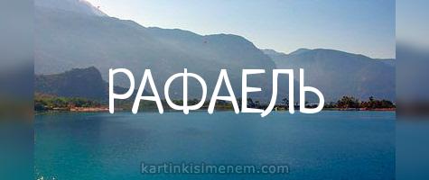 РАФАЕЛЬ