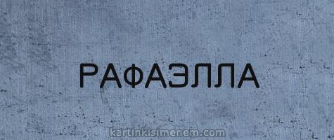 РАФАЭЛЛА