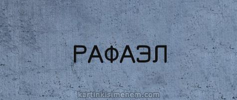 РАФАЭЛ