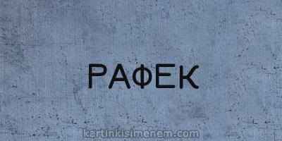 РАФЕК