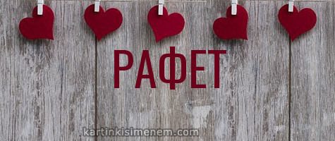 РАФЕТ