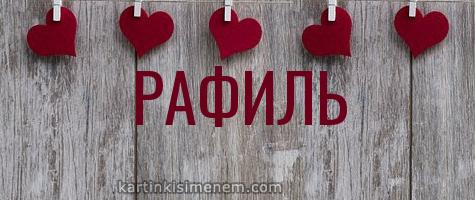 РАФИЛЬ