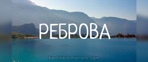 РЕБРОВА
