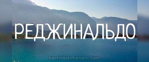 РЕДЖИНАЛЬДО