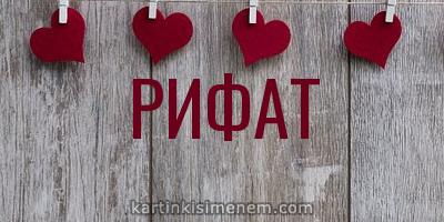 РИФАТ