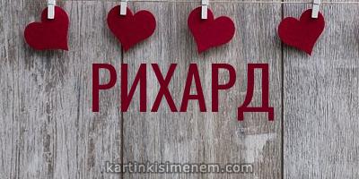 РИХАРД