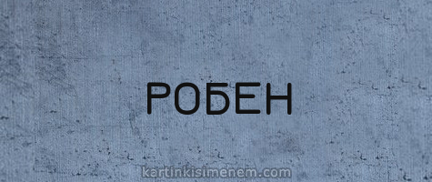 РОБЕН