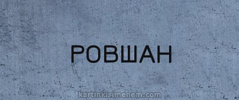 РОВШАН